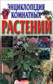 Энциклопедия комнатных растений,