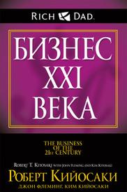 Бизнес XXI века, Роберт Кийосаки, Джон Флеминг, Ким Кийосаки