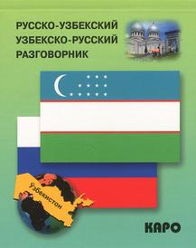 Русско-узбекский, узбекско-русский разговорник,