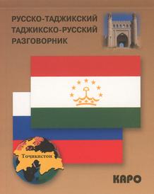 Русско-таджикский, таджикско-русский разговорник,