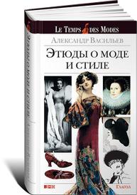 Этюды о моде и стиле, Александр Васильев