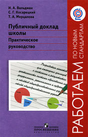 Публичный доклад школы, И. А. Вальдман, С. Г. Косарецкий, Т. А. Мерцалова