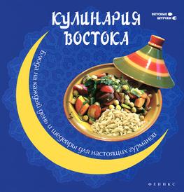 Кулинария Востока. Блюда на каждый день и шедевры для настоящих гурманов, П. Н. Малитиков