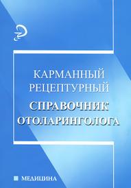 Карманный рецептурный справочник отоларинголога,