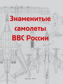 Знаменитые самолеты ВВС России,