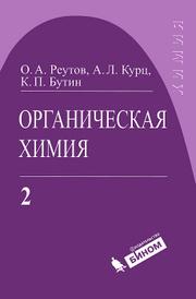 Органическая химия. В 4 частях. Часть 2, О. А. Реутов, А. Л. Курц, К. П. Бутин