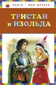 Тристан и Изольда,