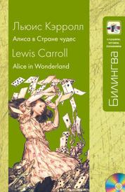 Alice in Wonderland / Алиса в Стране чудес (+ CD-ROM), Льюис Кэрролл