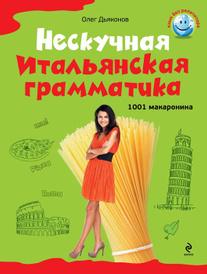 Нескучная итальянская грамматика. 1001 макаронина, О.В. Дьяконов