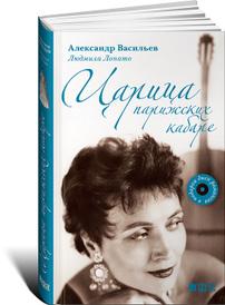 Царица парижских кабаре (+ CD-ROM), Александр Васильев, Людмила Лопато