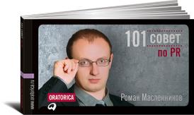 101 совет по PR, Роман Масленников
