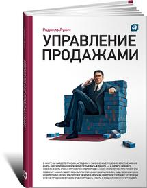 Управление продажами, Радмило Лукич