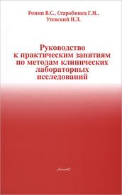 Руководство к практическим занятиям по методам клинических лабораторных исследований, В. С. Ронин, Г. М. Старобинец, Н. Л. Утевский