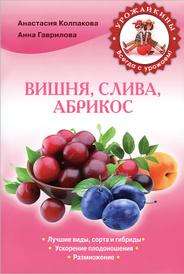 Вишня, слива, абрикос, Гаврилова А.С., Колпакова А.В.