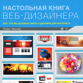 Настольная книга веб-дизайнера, Патрик Макнейл