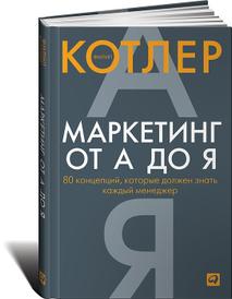 Маркетинг от А до Я. 80 концепций, которые должен знать каждый менеджер, Филип Котлер