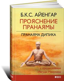 Прояснение Пранаямы. Пранаяма Дипика, Б. К. С. Айенгар