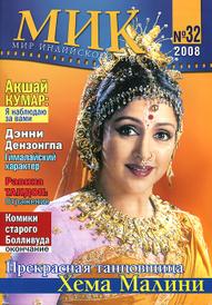 Мир индийского кино, №32, 2008,