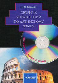Сборник упражнений по латинскому языку (+ CD), Н. Л. Кацман