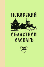 Псковский областной словарь с историческими данными. Выпуск 23,