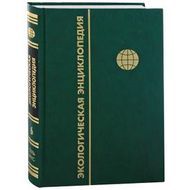 Экологическая энциклопедия. В 6 томах. Том 6. С-Я,