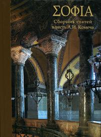 SОФIA. Сборник статей по искусству Византии и Древней Руси в честь А. И. Комеча,