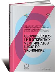 Сборник задач I и II открытых чемпионатов школ по экономике, Коллектив авторов Фонд по