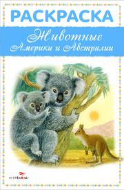 Животные Америки и Австралии . Раскраска,