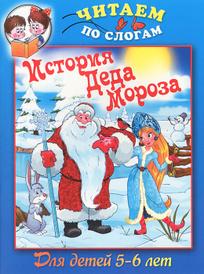 История Деда Мороза,