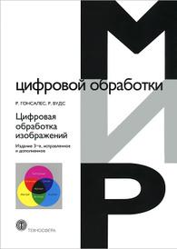 Цифровая обработка изображений, Р. Гонсалес, Р. Вудс