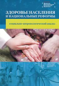 Здоровье населения и национальные реформы. Социально-антропологический анализ,
