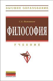 Философия, С. А. Нижников