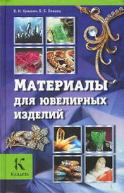 Материалы для ювелирных изделий, В. И. Куманин, В. Б. Лившиц