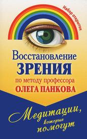 Восстановление зрения по методу профессора Олега Панкова. Медитации, которые помогут (набор из 20 открыток), Олег Панков