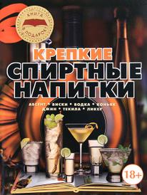 Крепкие спиртные напитки, О.И. Бортник