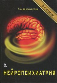 Нейропсихиатрия, Т. А. Доброхотова