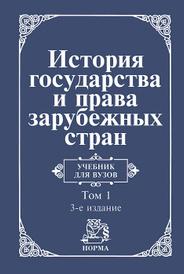 История государства и права зарубежных стран. В 2 томах. Том 1. Древний мир и Средние века,