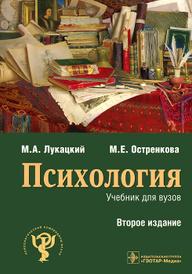 Психология, М. А. Лукацкий, М. Е. Остренкова