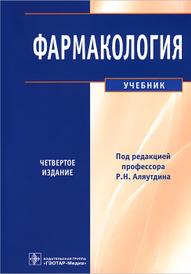 Фармакология (+ CD-ROM),