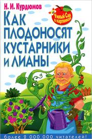 Как плодоносят кустарники и лианы, Н. И. Курдюмов