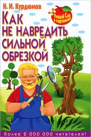 Как не навредить сильной обрезкой, Н. И. Курдюмов