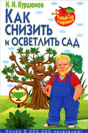 Как снизить и осветлить сад, Н. И. Курдюмов