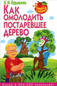 Как омолодить постаревшее дерево, Н. И. Курдюмов
