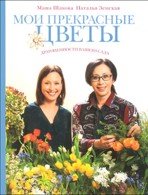 Мои прекрасные цветы, Маша Шахова, Наталья Земская