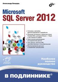 Microsoft SQL Server 2012, Александр Бондарь