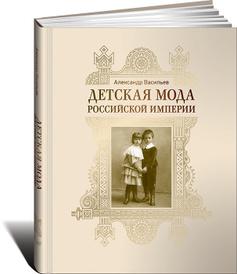 Детская мода Российской империи, Александр Васильев