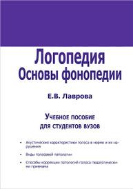 Логопедия. Основы фонопедии, Е. В. Лаврова