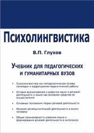 Психолингвистика, В. П. Глухов