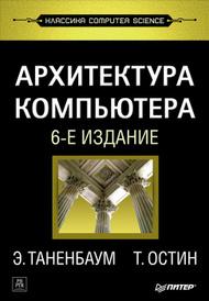 Архитектура компьютера, Э. Таненбаум, Т. Остин