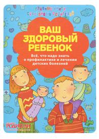 Ваш здоровый ребенок, Маша Сергеева